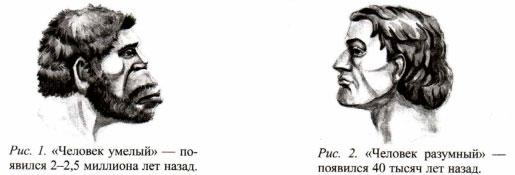 Изображения древнейших людей